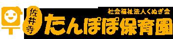 佐井寺たんぽぽ保育園